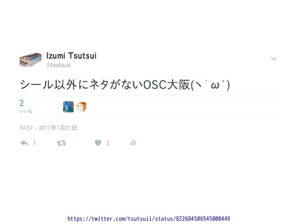 https://twitter.com/tsutsuii/status/82268450654...