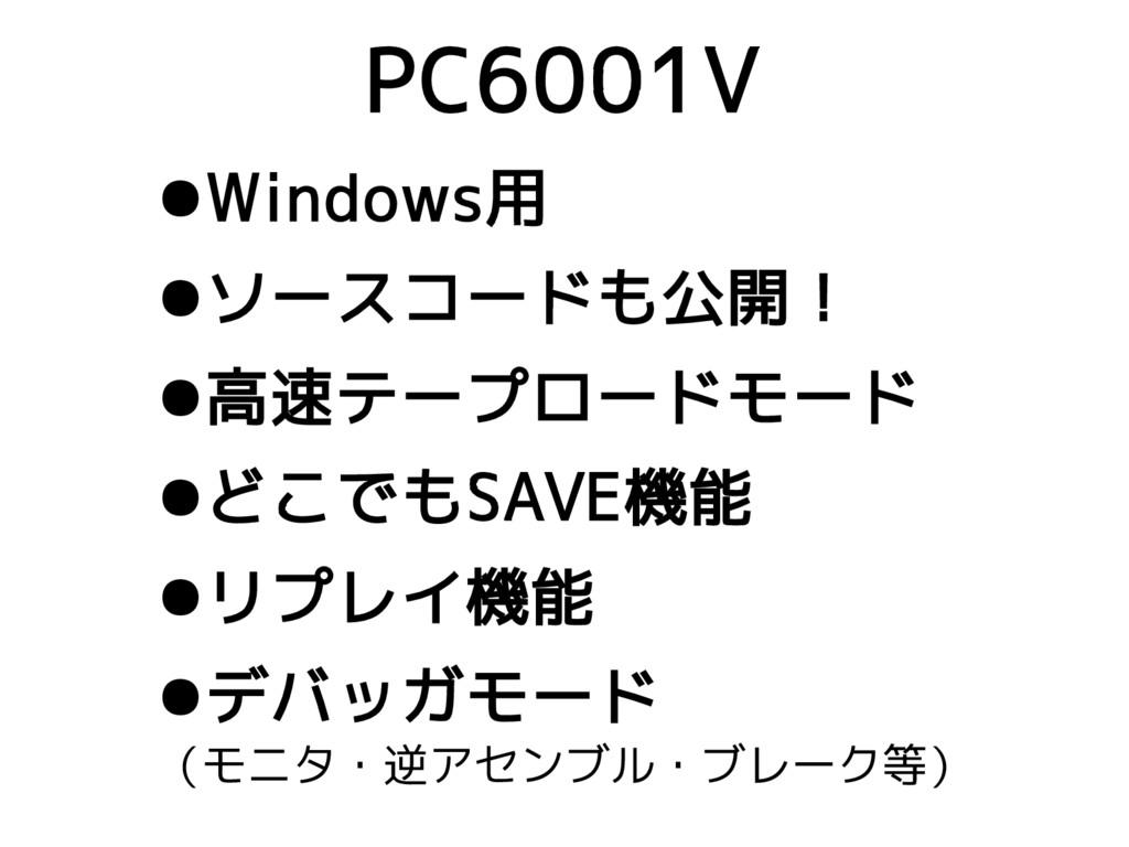 ●Windows用 ●ソースコードも公開! ●高速テープロードモード ●どこでもSAVE機能 ...