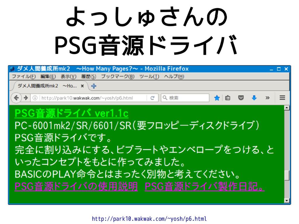 よっしゅさんの PSG音源ドライバ http://park10.wakwak.com/~yos...