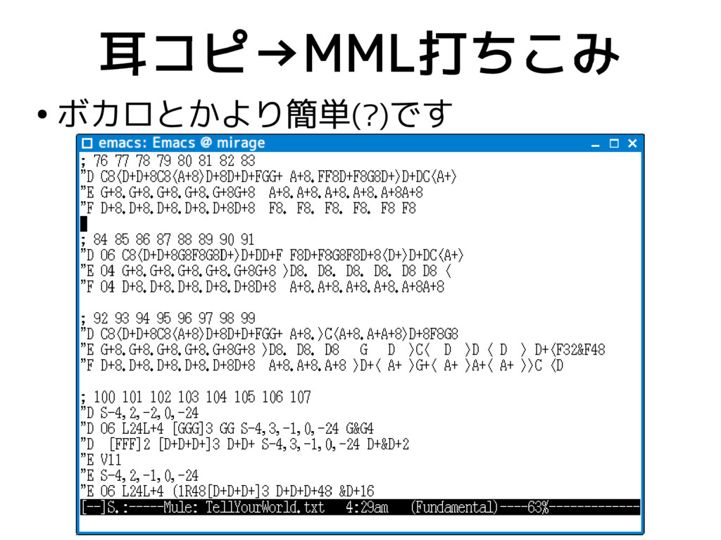 耳コピ→MML打ちこみ ● ボカロとかより簡単(?)です