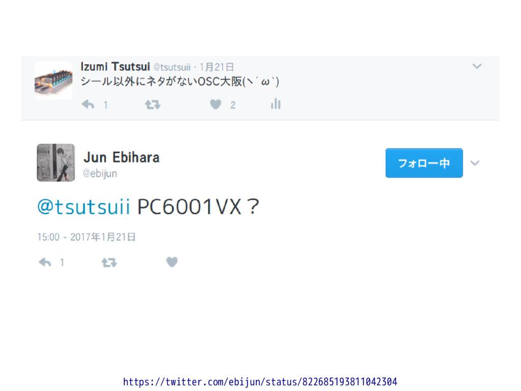https://twitter.com/ebijun/status/8226851938110...