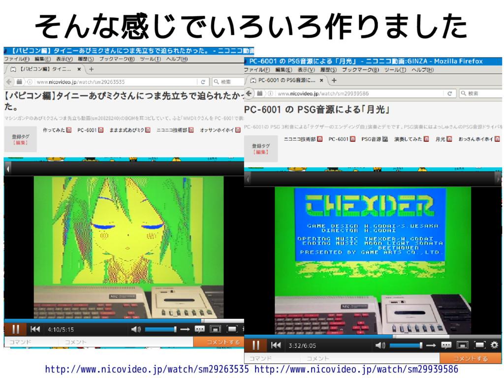 そんな感じでいろいろ作りました http://www.nicovideo.jp/watch/s...