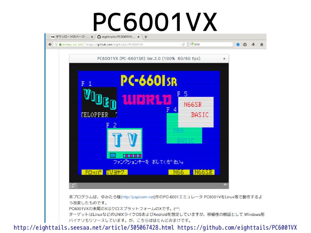 PC6001VX http://eighttails.seesaa.net/article/3...