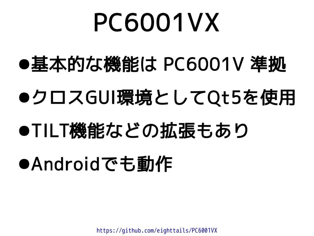 ●基本的な機能は PC6001V 準拠 ●クロスGUI環境としてQt5を使用 ●TILT機能な...