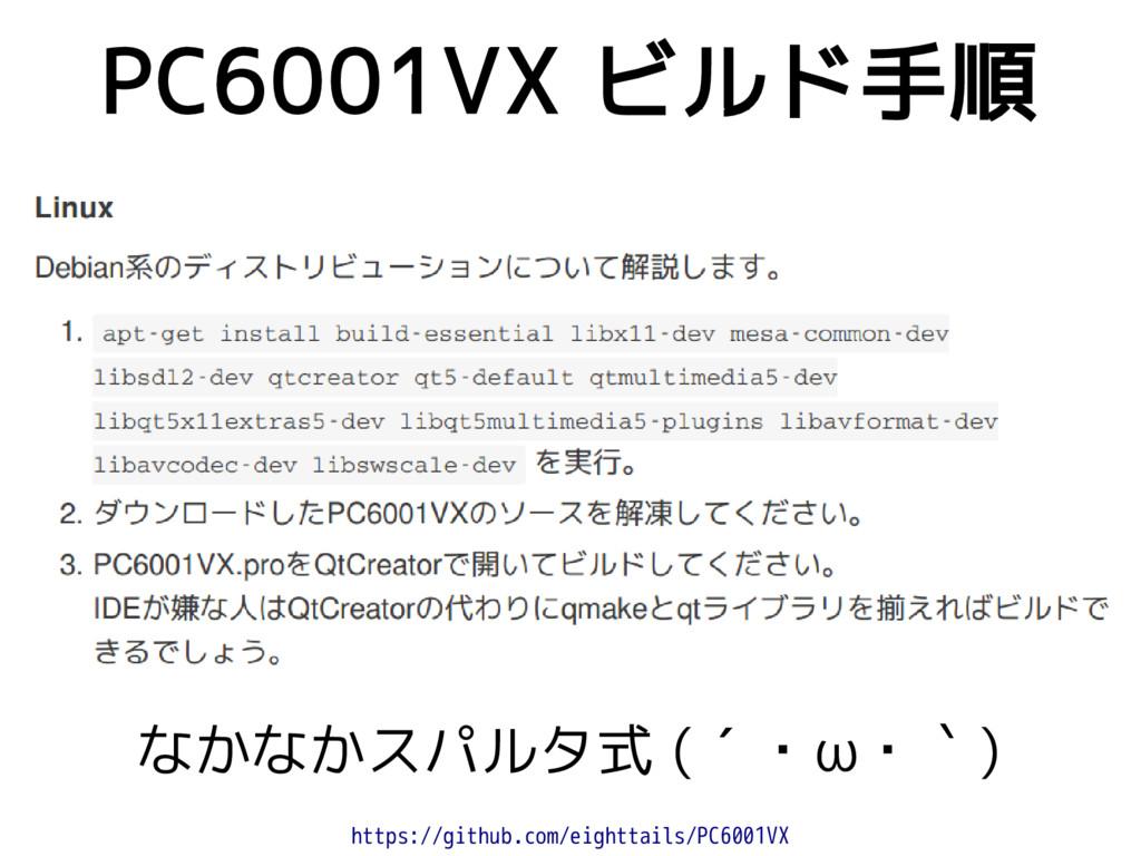 なかなかスパルタ式 (´・ω・`) PC6001VX ビルド手順 https://github...