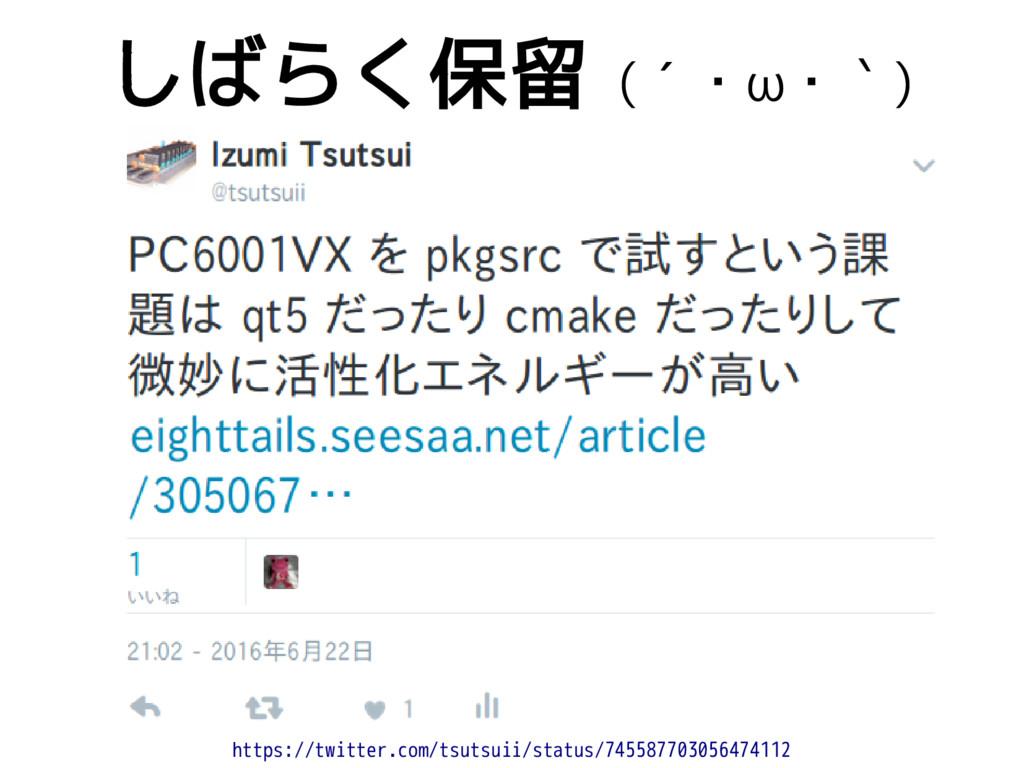 しばらく保留 (´・ω・`) https://twitter.com/tsutsuii/sta...