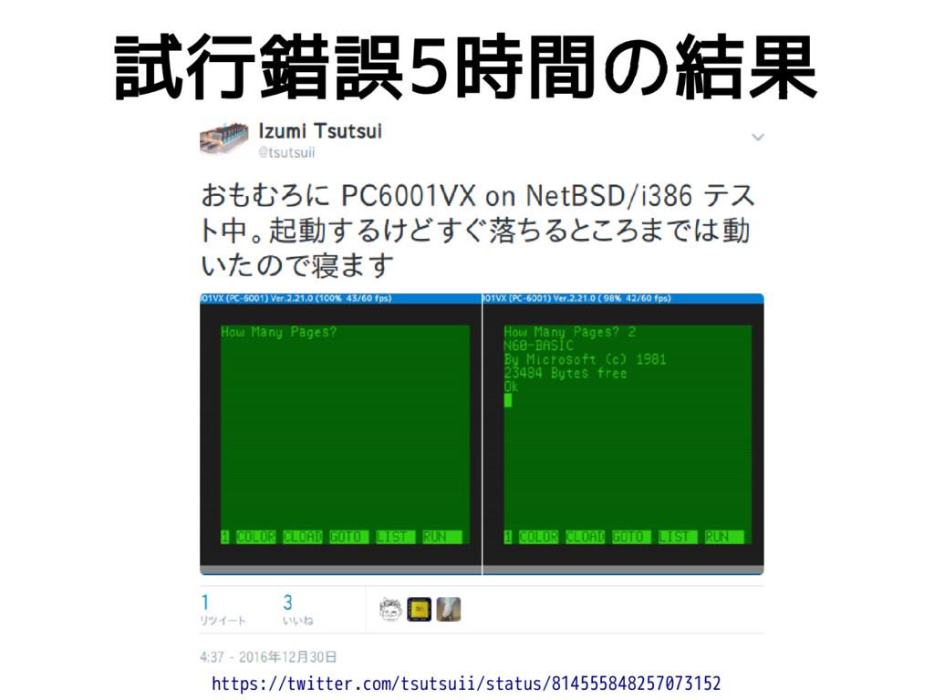 試行錯誤5時間の結果 https://twitter.com/tsutsuii/status/...