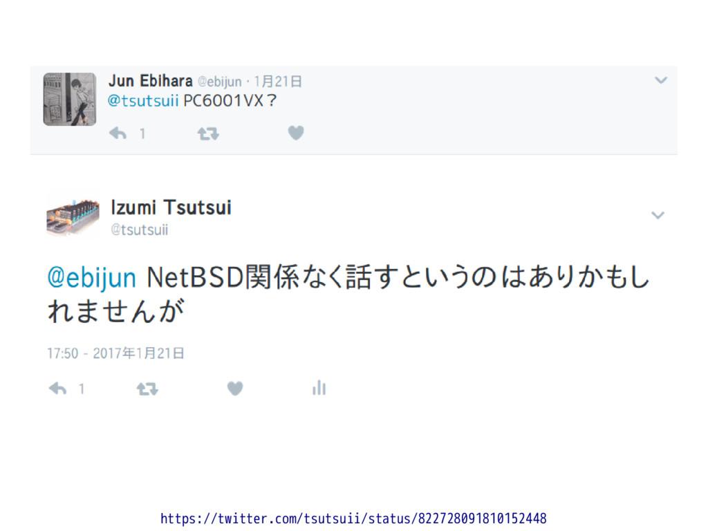 https://twitter.com/tsutsuii/status/82272809181...