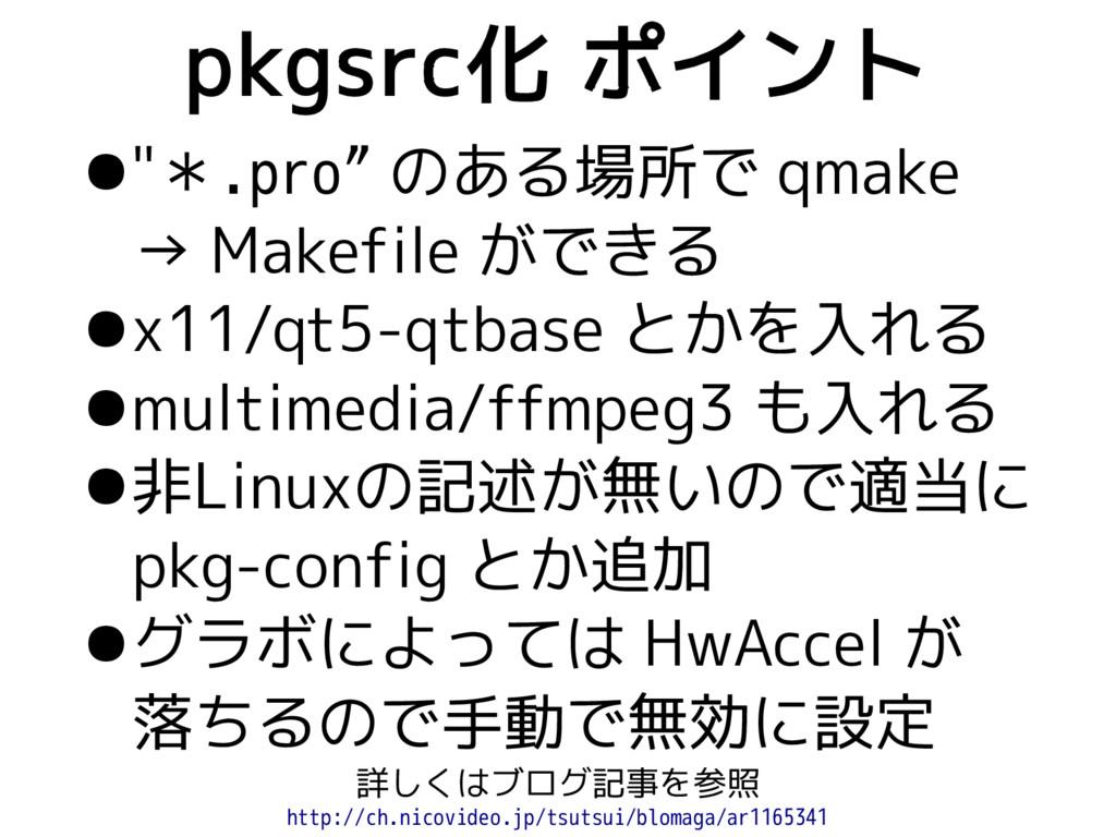 """pkgsrc化 ポイント ●""""*.pro"""" のある場所で qmake → Makefile が..."""