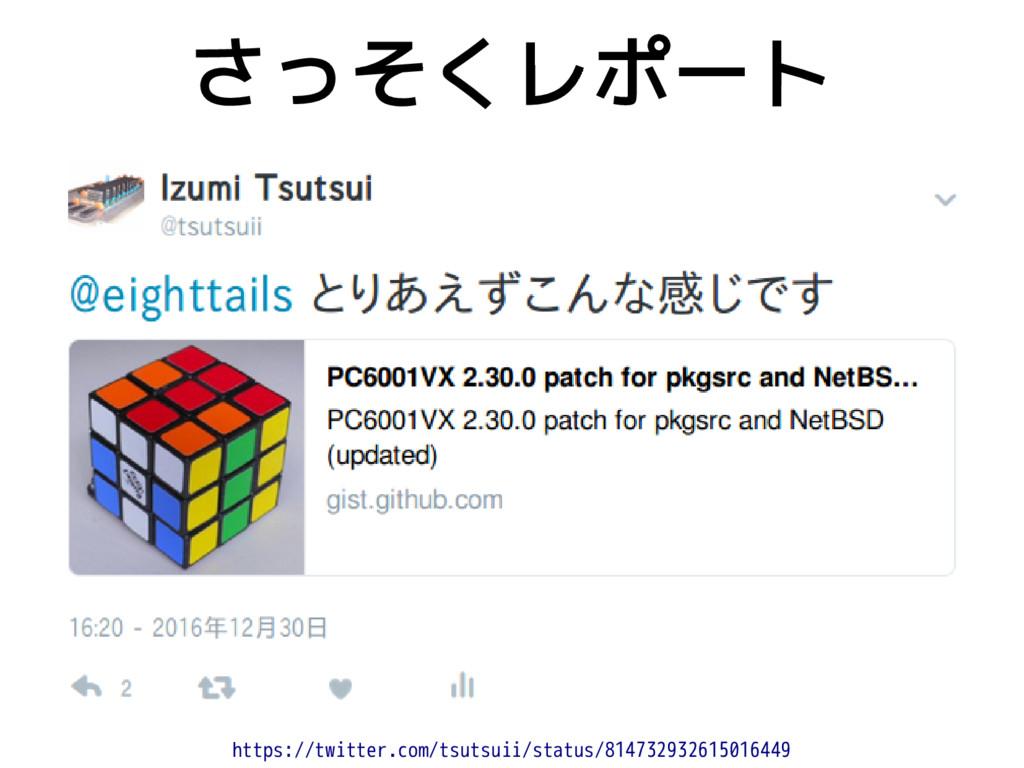 さっそくレポート https://twitter.com/tsutsuii/status/81...