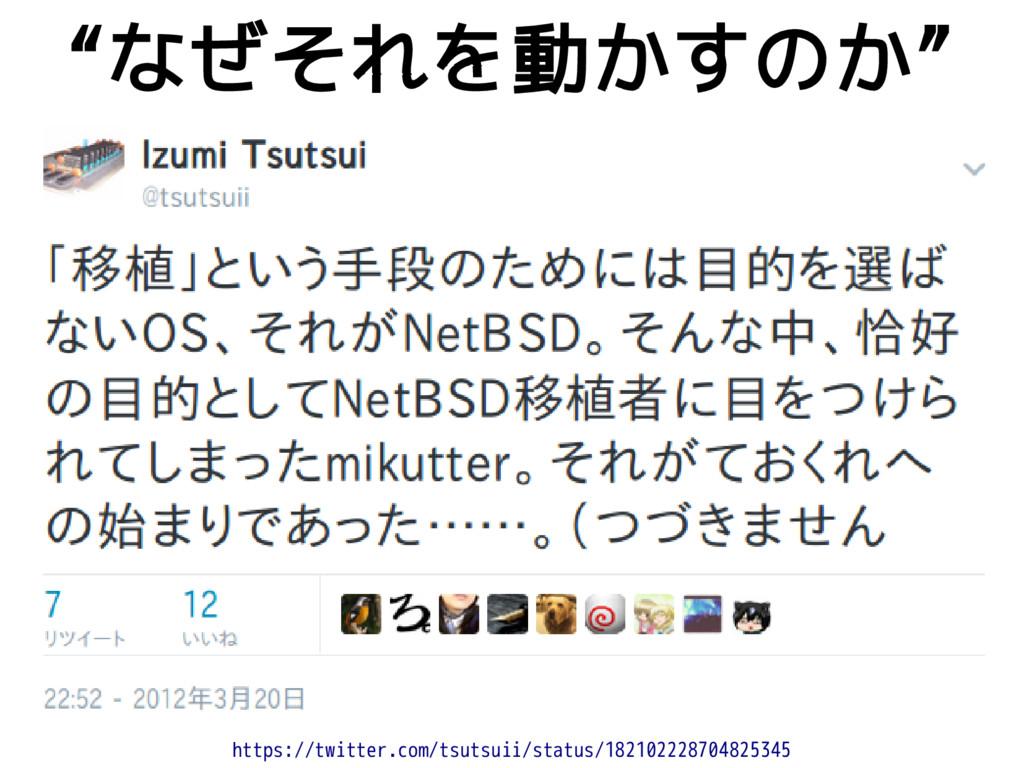 """""""なぜそれを動かすのか"""" https://twitter.com/tsutsuii/statu..."""