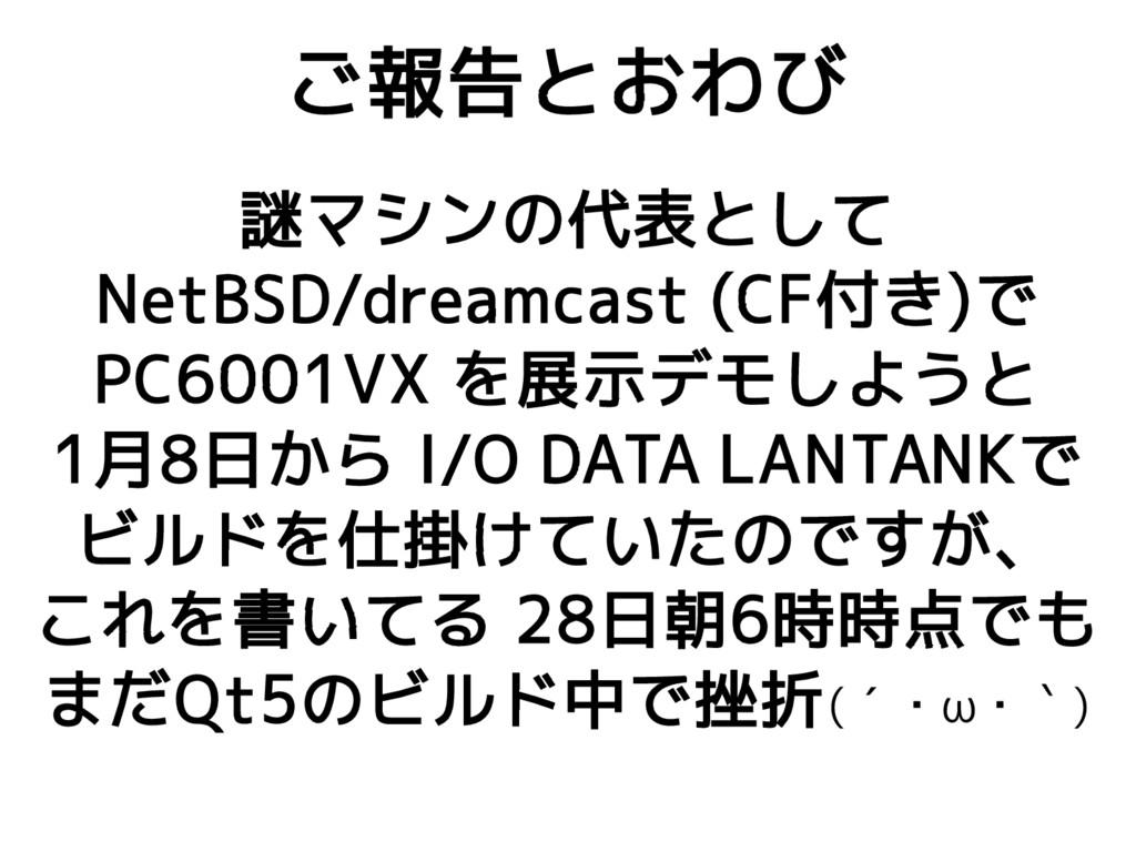 謎マシンの代表として NetBSD/dreamcast (CF付き)で PC6001VX を展...