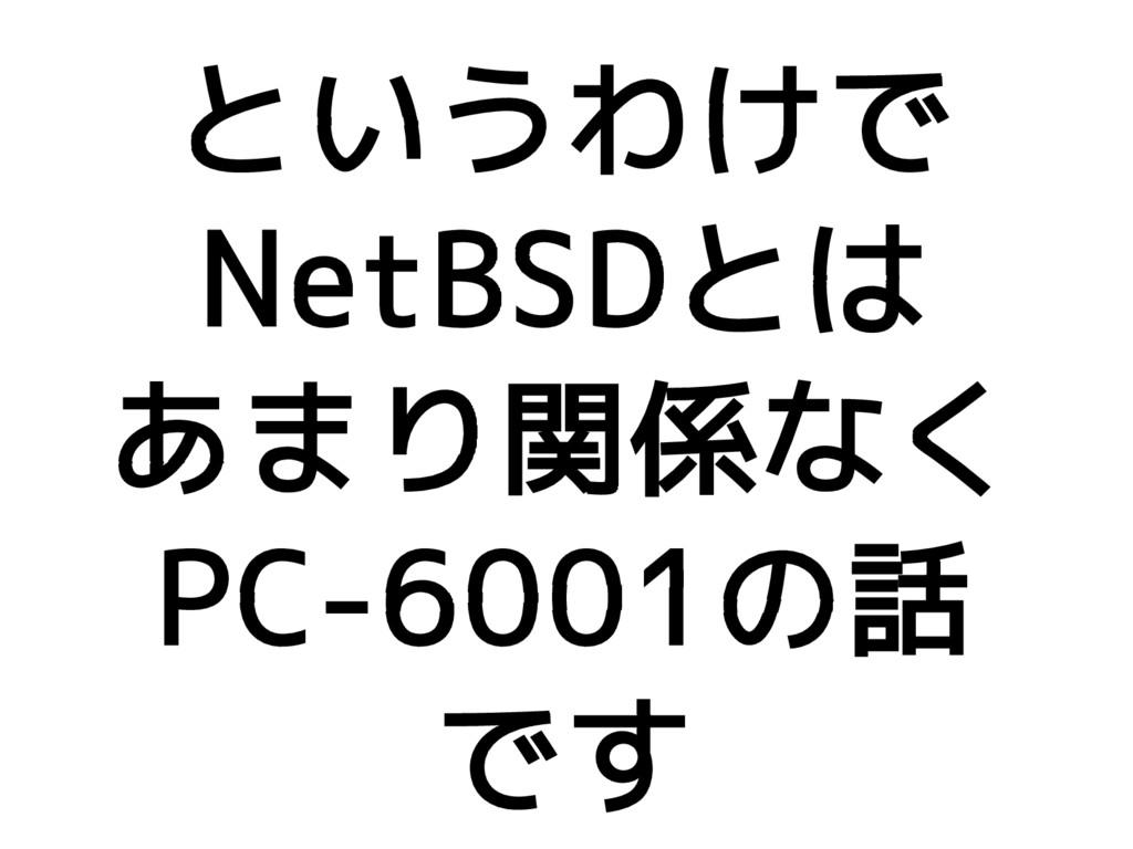 というわけで NetBSDとは あまり関係なく PC-6001の話 です