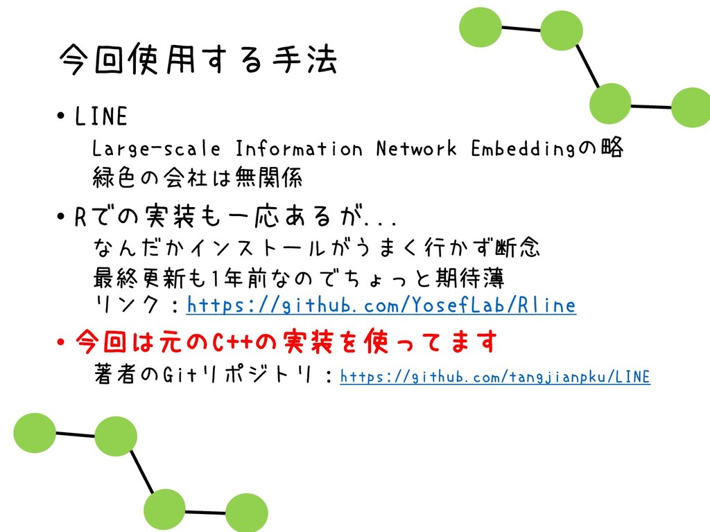 今回使用する手法 • LINE Large-scale Information Network...