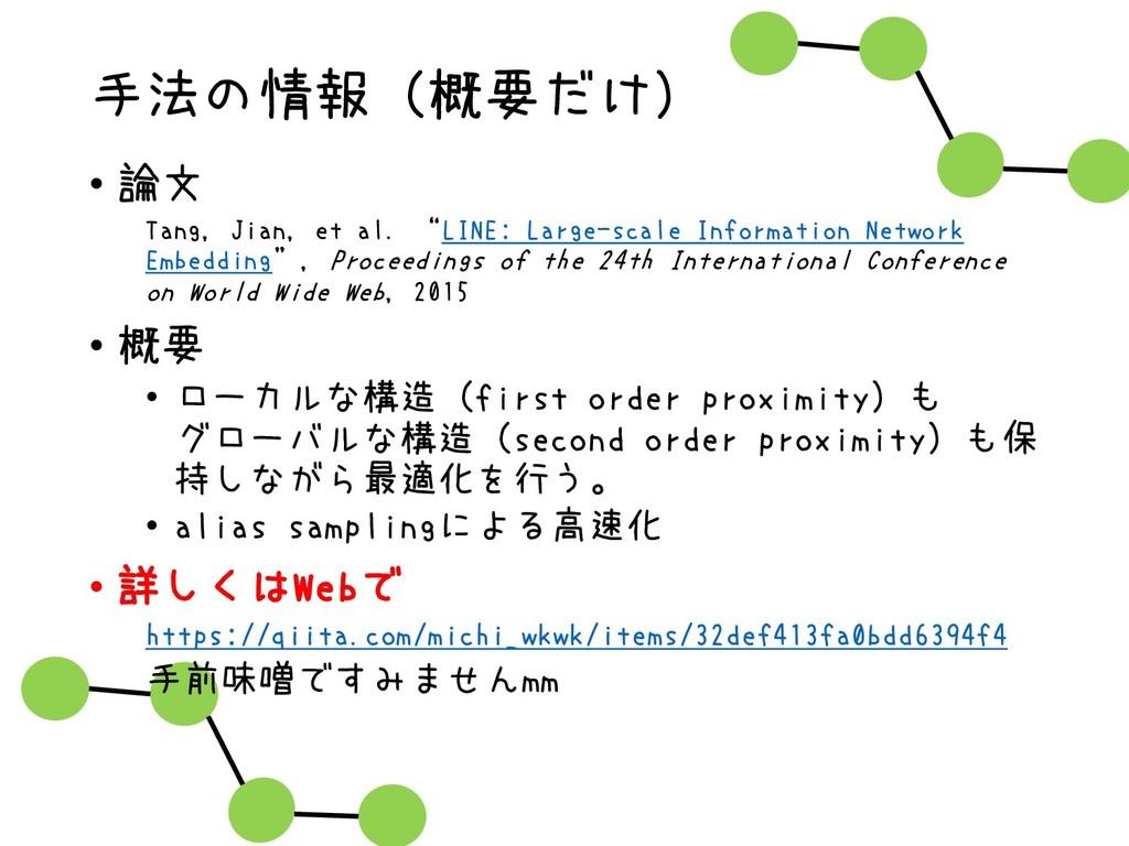 """手法の情報(概要だけ) • 論文 Tang, Jian, et al. """"LINE: Larg..."""