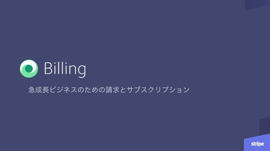 Billing ٸϏδωεͷͨΊͷٻͱαϒεΫϦϓγϣϯ