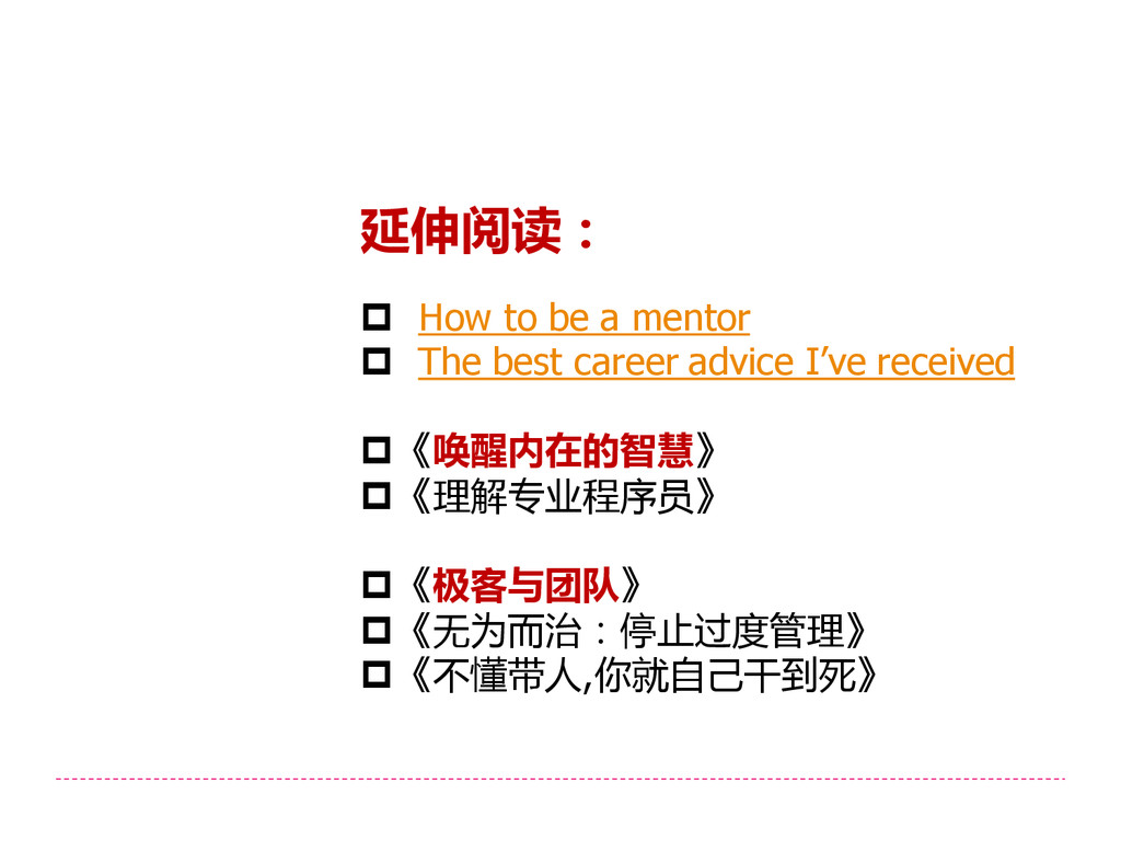 延伸阅读:  How to be a mentor  The best career ad...