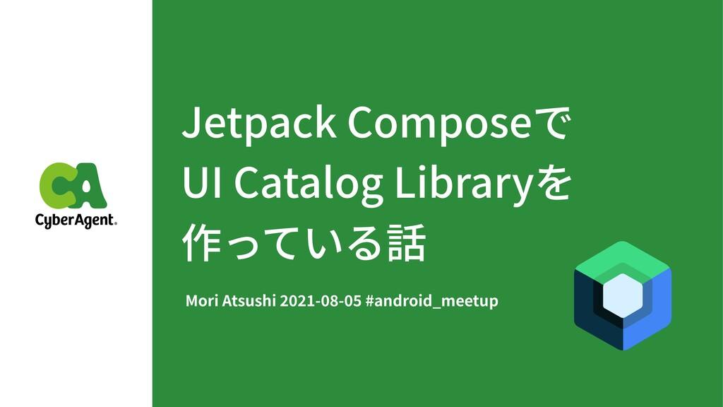Jetpack Composeで UI Catalog Libraryを 作っている話 Mor...