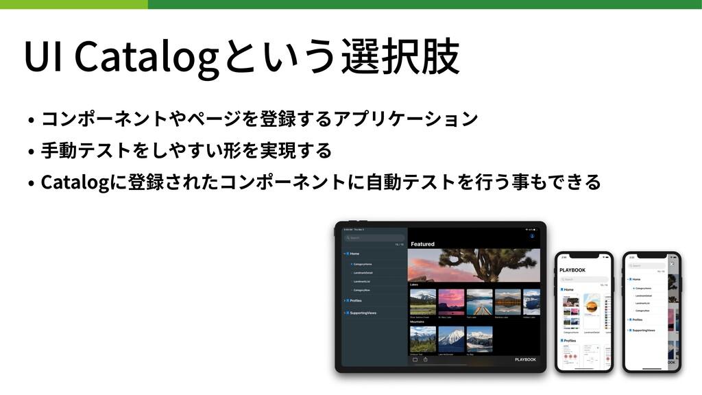 UI Catalogという選択肢 • コンポーネントやページを登録するアプリケーション • ⼿...