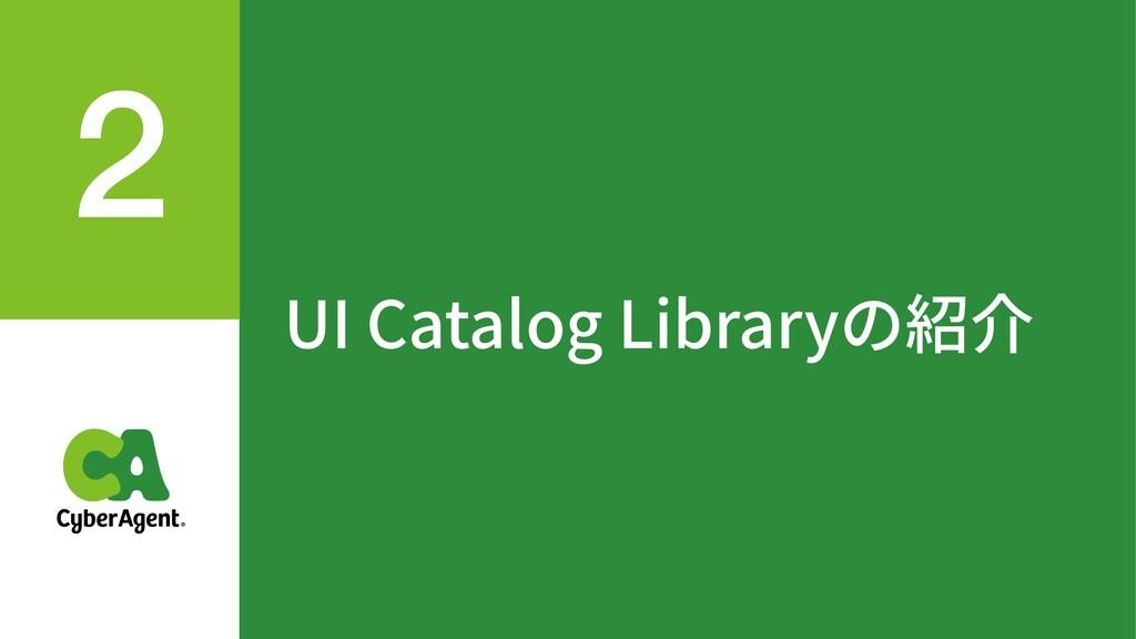 UI Catalog Libraryの紹介
