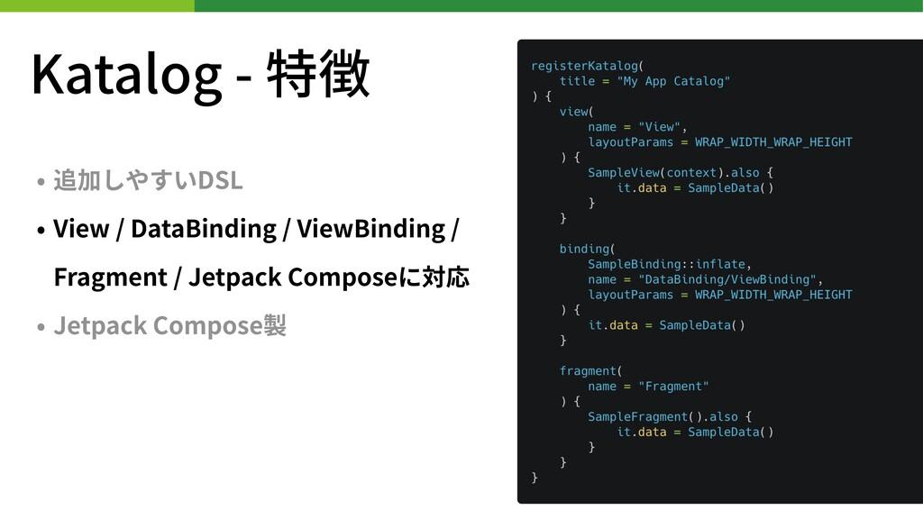 Katalog - 特徴 • 追加しやすいDSL • View / DataBinding /...