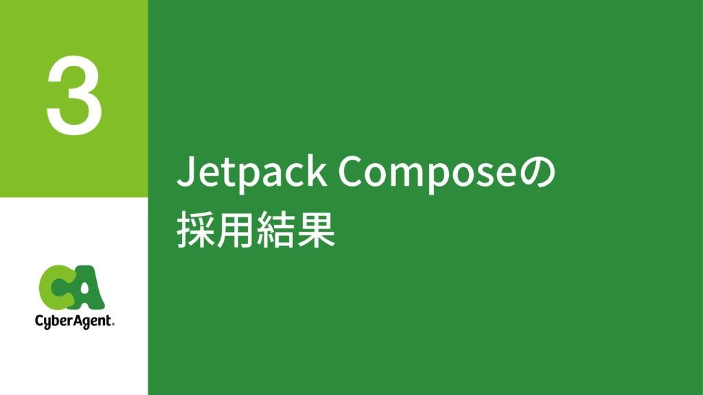 Jetpack Composeの 採⽤結果