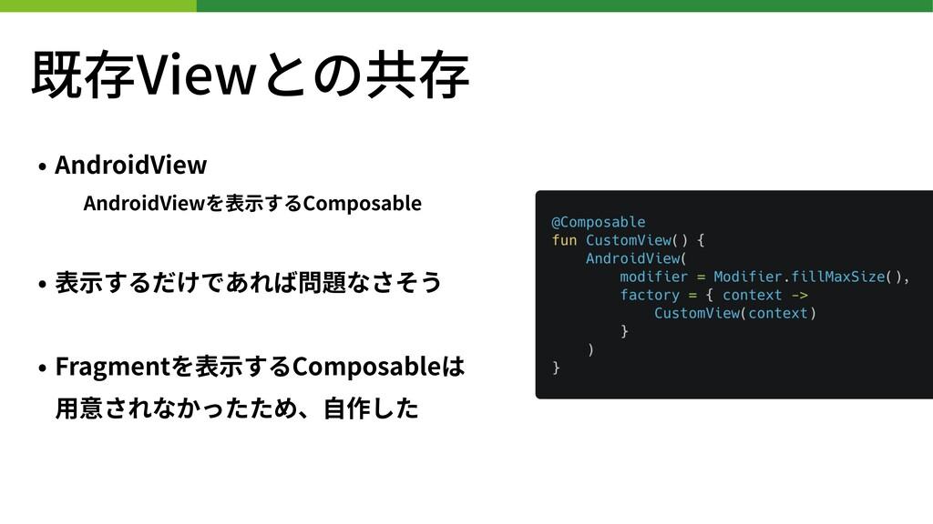 既存Viewとの共存 • AndroidView AndroidViewを表⽰するCompos...