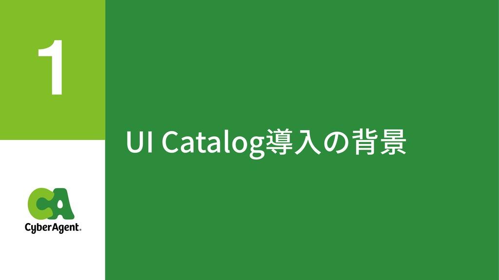 UI Catalog導⼊の背景