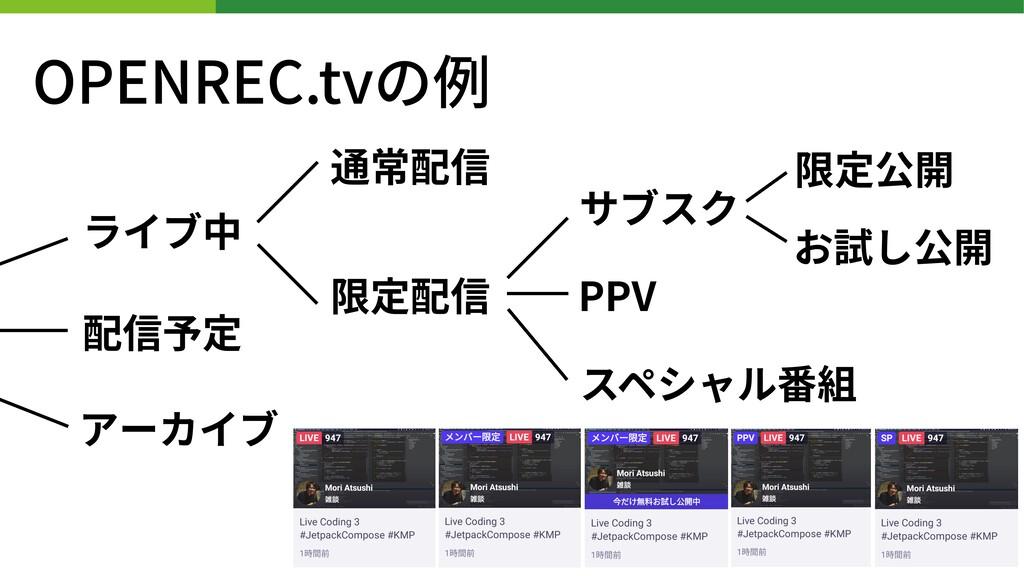 OPENREC.tvの例 ライブ中 配信予定 アーカイブ 通常配信 限定配信 サブスク PPV...