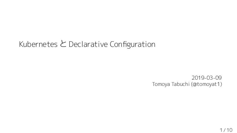 Kubernetes とDeclarative Configuration 2019-03-0...