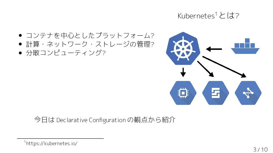 Kubernetes1とは? • コンテナを中心としたプラットフォーム? • 計算・ネットワー...