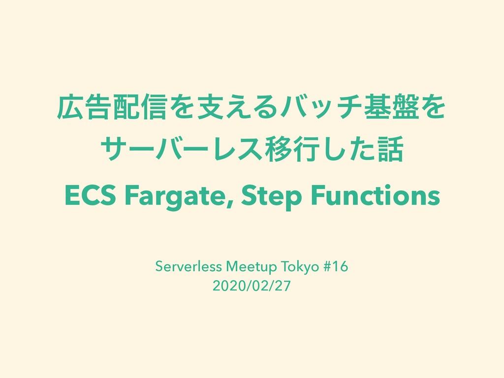 ࠂ৴Λࢧ͑Δόονج൫Λ αʔόʔϨεҠߦͨ͠ ECS Fargate, Step Fu...