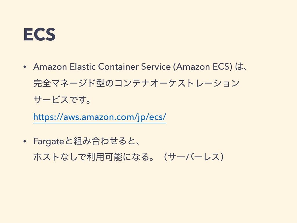 ECS • Amazon Elastic Container Service (Amazon ...