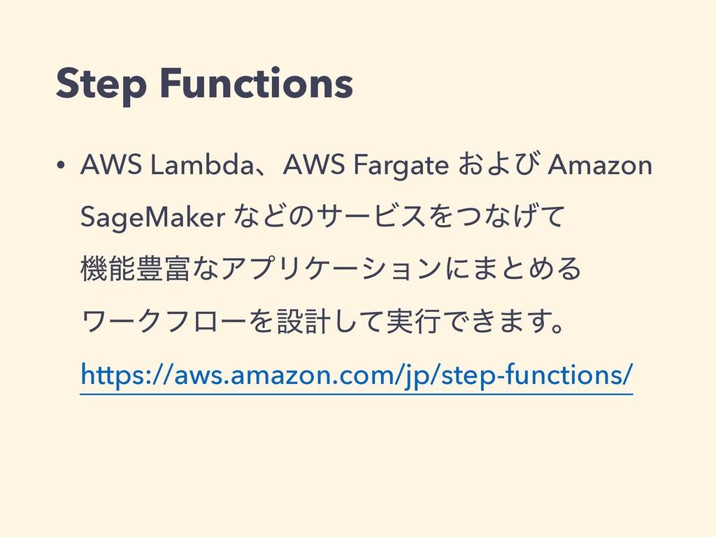 Step Functions • AWS LambdaɺAWS Fargate ͓Αͼ Ama...