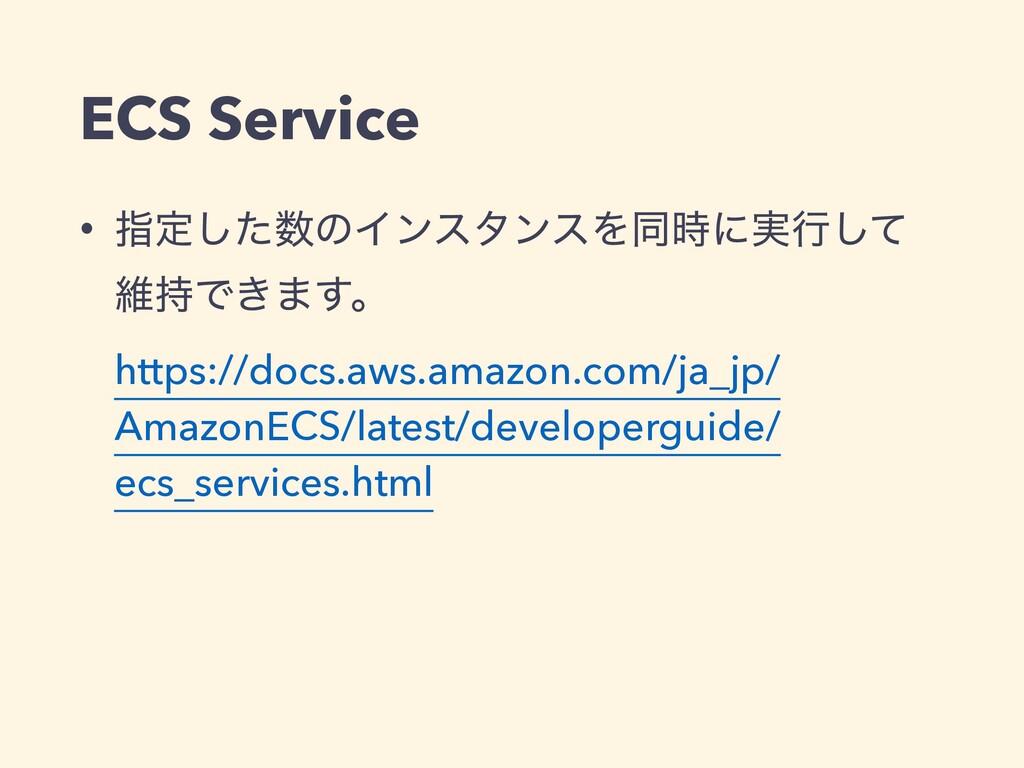 ECS Service • ࢦఆͨ͠ͷΠϯελϯεΛಉʹ࣮ߦͯ͠ ҡͰ͖·͢ɻ http...