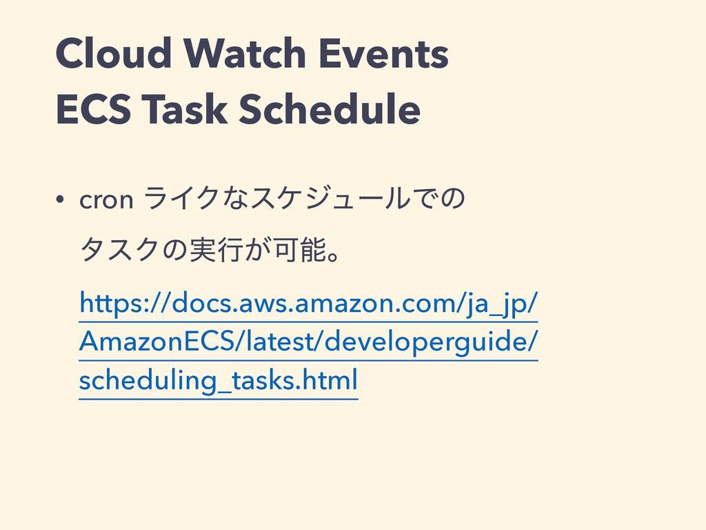Cloud Watch Events ECS Task Schedule • cron ϥΠΫ...