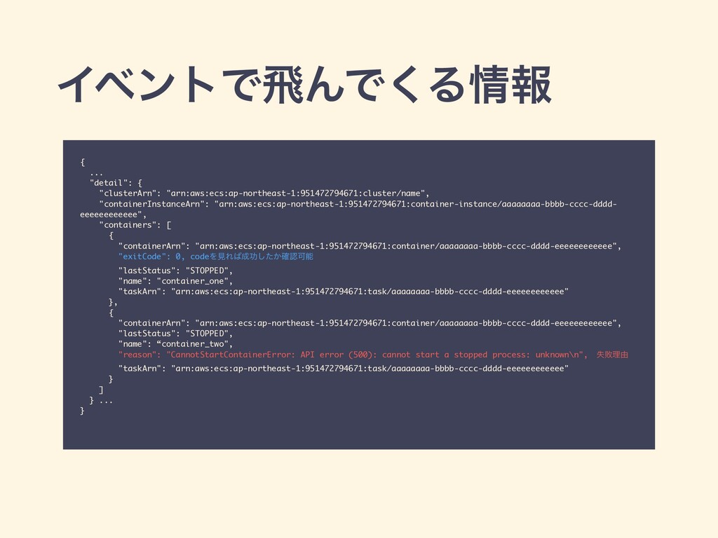 "{ ... ""detail"": { ""clusterArn"": ""arn:aws:ecs:ap..."