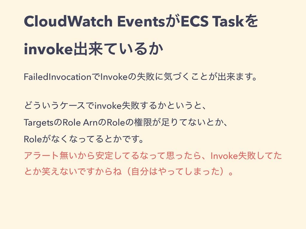 CloudWatch Events͕ECS TaskΛ invokeग़དྷ͍ͯΔ͔ Failed...