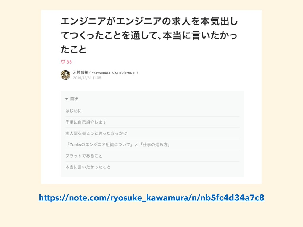 https://note.com/ryosuke_kawamura/n/nb5fc4d34a7...