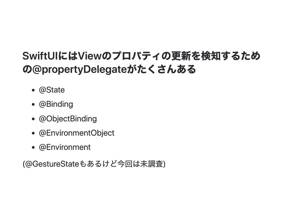 SwiftUIにはViewのプロパティの更新を検知するため の@propertyDelegat...