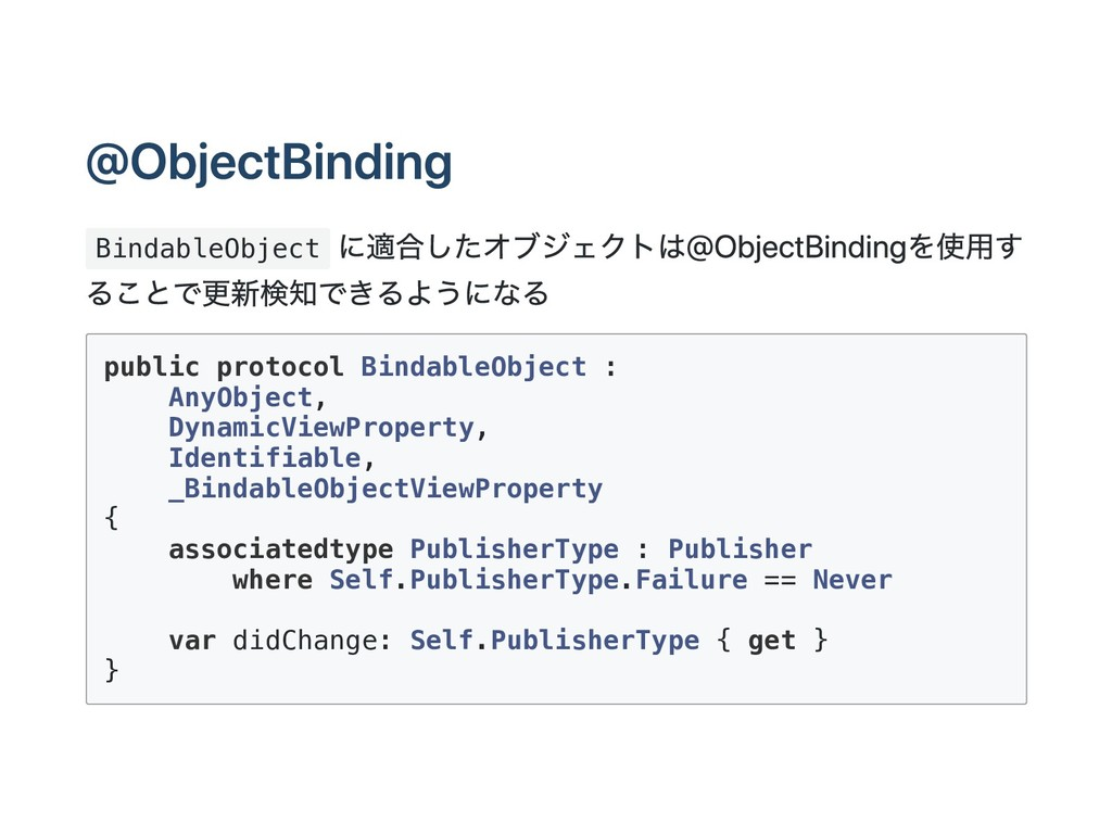 @ObjectBinding BindableObject に適合したオブジェクトは@Obje...