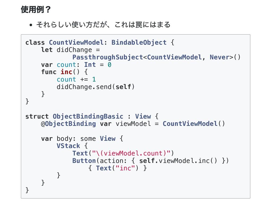 使用例? それらしい使い方だが、これは罠にはまる class CountViewModel: ...