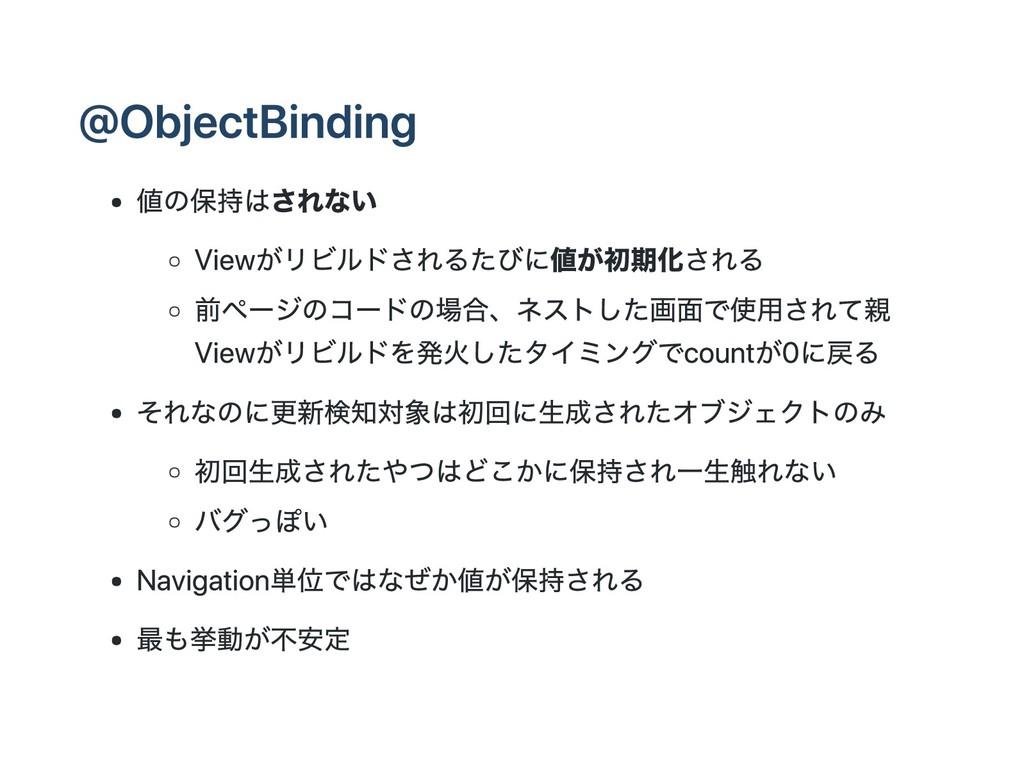 @ObjectBinding 値の保持はされない Viewがリビルドされるたびに値が初期化され...