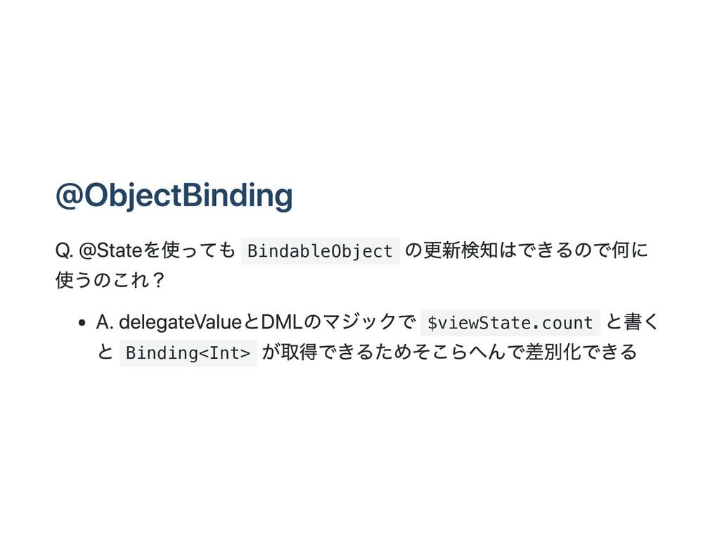 @ObjectBinding Q. @Stateを使っても BindableObject の更...