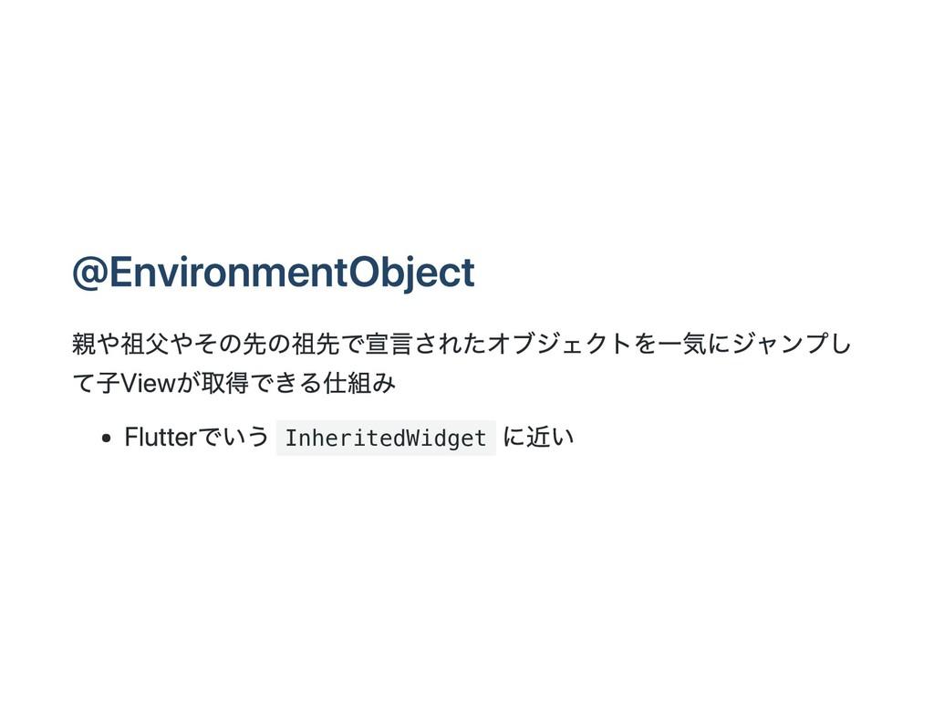 @EnvironmentObject 親や祖父やその先の祖先で宣言されたオブジェクトを一気にジ...
