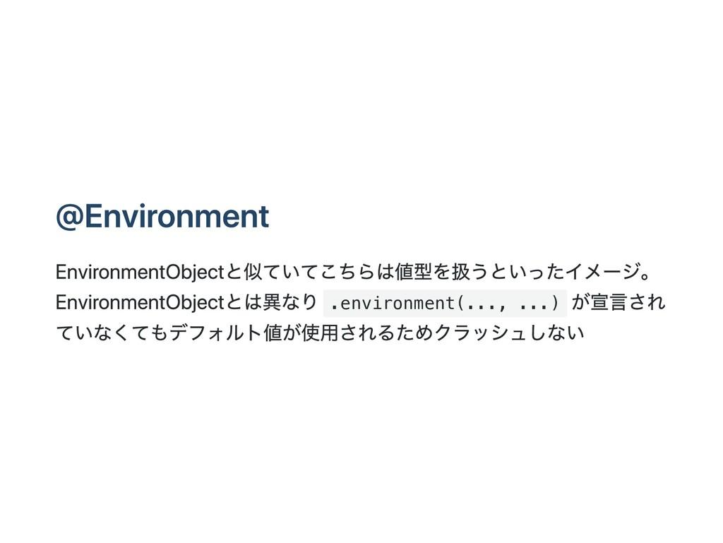 @Environment EnvironmentObjectと似ていてこちらは値型を扱うといっ...