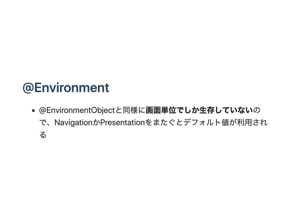@Environment @EnvironmentObjectと同様に画面単位でしか生存してい...