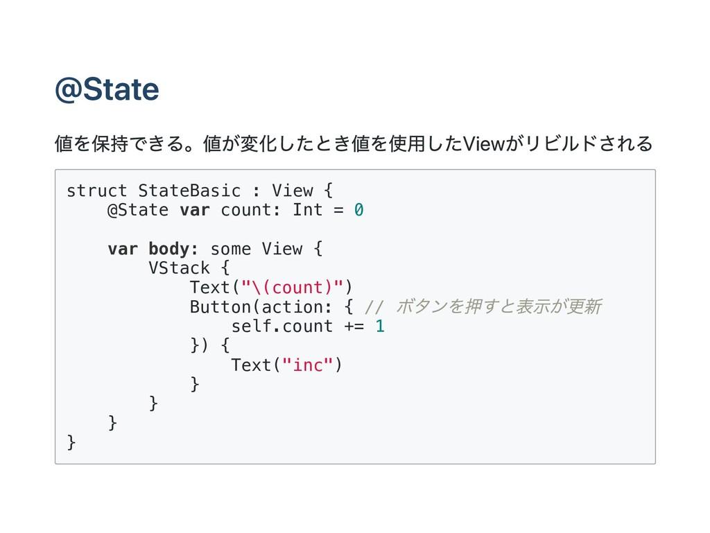 @State 値を保持できる。値が変化したとき値を使用したViewがリビルドされる struc...