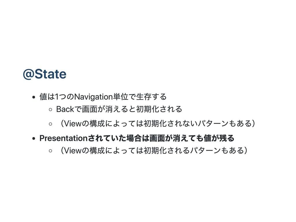 @State 値は1つのNavigation単位で生存する Backで画面が消えると初期化され...