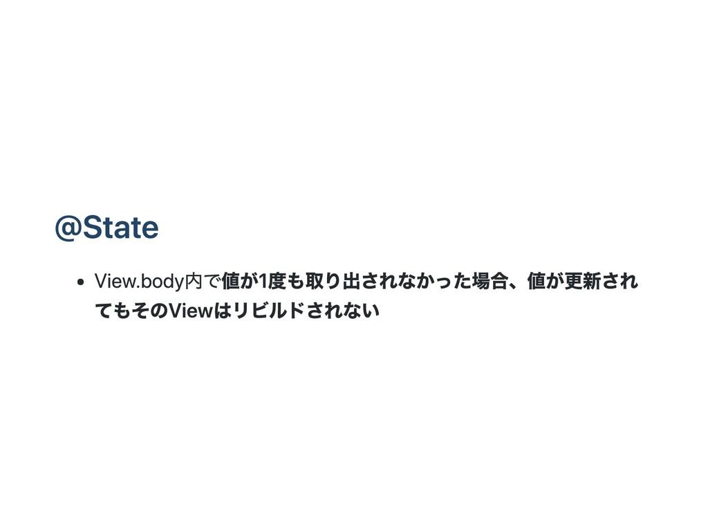 @State View.body内で値が1度も取り出されなかった場合、値が更新され てもそのV...